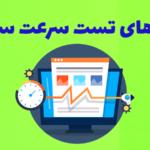بررسی سرعت سایت _برترین ابزارهای تست سرعت سایت